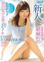 FIRSTIMPRESSION 126 結城のの