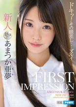 FIRST IMPRESSION146 あまつか亜夢